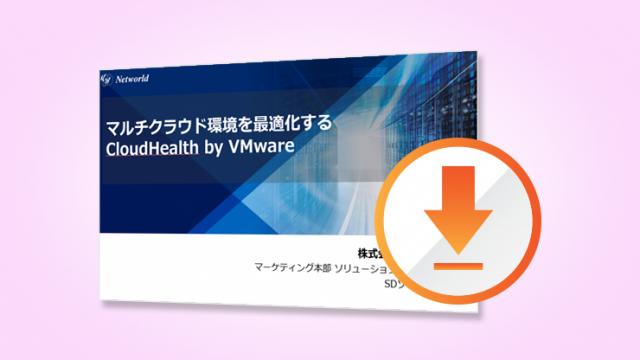 CloudHealth by VMwareの入門編資料