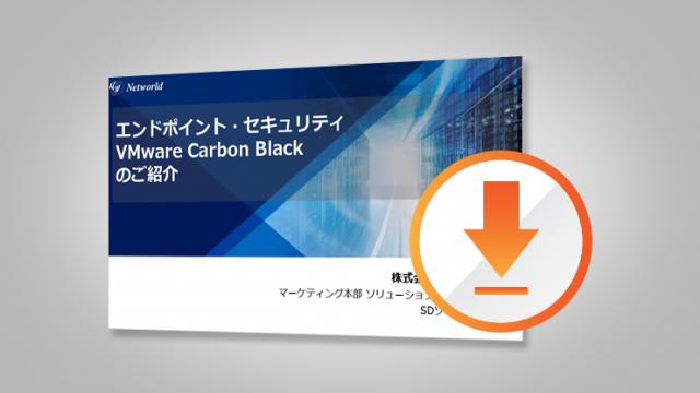 VMware Carbon Blackのすべて 徹底解説!