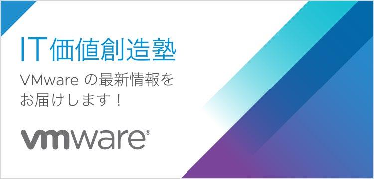 IT価値創造塾: VMwareの仮想化・クラウド情報サイト