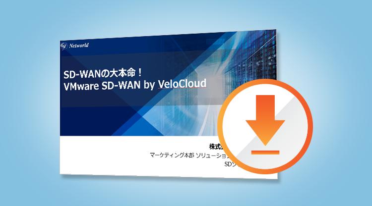 今から学ぶ!SD-WAN by VeloCloud ~入門編〜