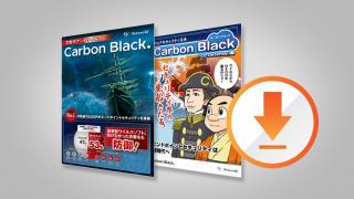 VMware Carbon Black 製品カタログ(旧CB Defense製品)