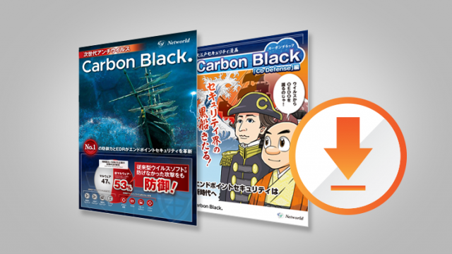 VMware Carbon Black 製品カタログ(旧CB Defense製品)