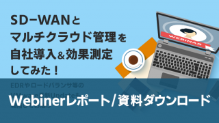 〈資料DL〉4/17開催 最新ソリューションご紹介Webiner レポート