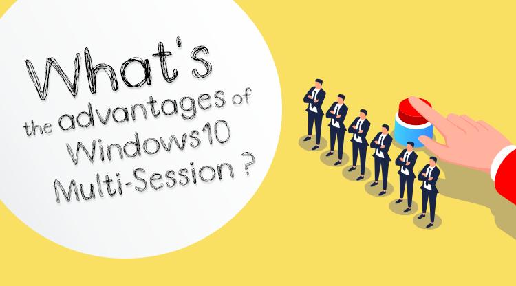 WVDで活用できる!Windows10 マルチセッションのメリットとは?