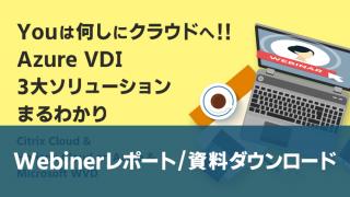 〈セミナーレポート〉「Youは何しにクラウドへ!!Azure VDI3大ソリューションまるわかりウェビナー」開催致しました!