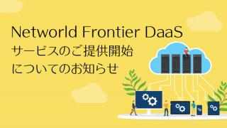 Networld Frontier DaaS]サービスのご提供開始についてのお知らせ