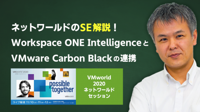ネットワールドSE解説!Workspace ONE Intelligence と VMware Carbon Black の連携