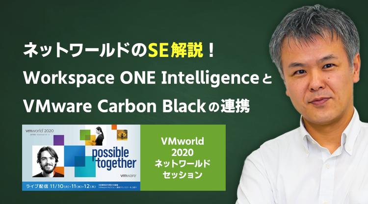 ネットワールドSE解説!Workspace ONE Intelligence と VMware Carbon Black の連携