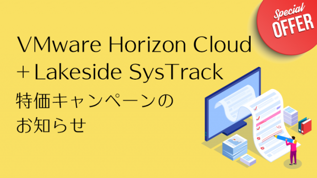 〈 VMware Horizon Cloud + Lakeside SysTrack 〉特価キャンペーンのお知らせ