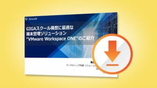 〈資料DL〉GIGAスクール構想に最適!VMware Workspace ONEとは?