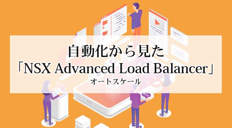 自動化から見た「NSX Advanced Load Balancer」~オートスケール~