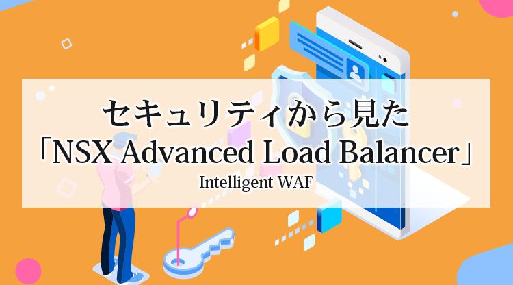 セキュリティから見た「NSX Advanced Load Balancer」~Intelligent WAF~