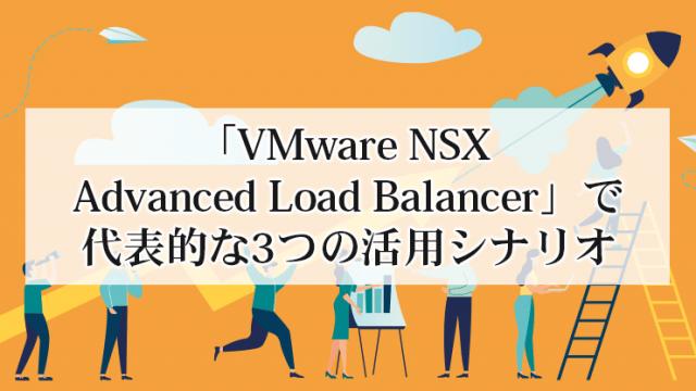 「VMware NSX Advanced Load Balancer」で代表的な3つの活用シナリオ