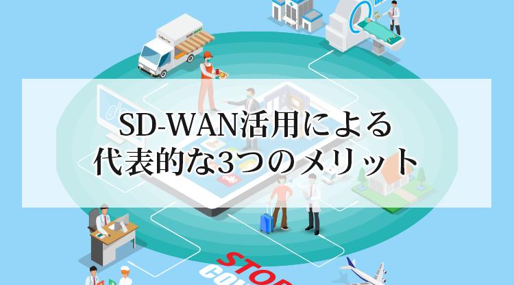 SD-WAN活用による代表的な3つのメリット