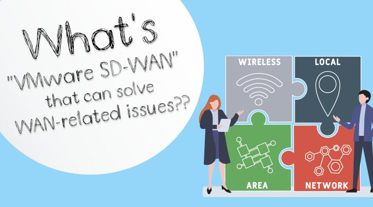 WANにまつわる課題を解決できる「VMware SD-WAN」とは?