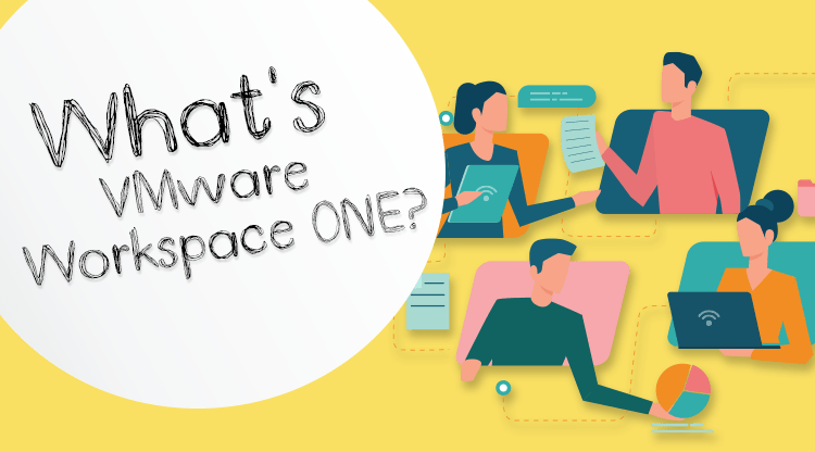 最先端のデジタルワークスペース「VMware Workspace ONE」とは?