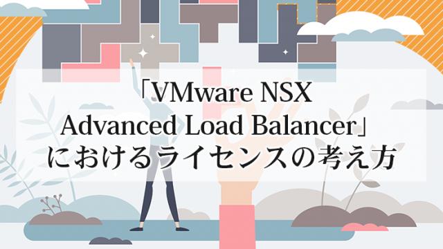 「VMware NSX Advanced Load Balancer」におけるライセンスの考え方