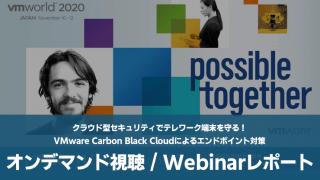 【オンデマンドセミナー】クラウド型セキュリティでテレワーク端末を守る!VMware Carbon Black Cloudによるエンドポイント対策