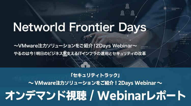 【オンデマンドセミナー】Networld Frontier Days「セキュリティトラック」~VMware注力ソリューションをご紹介!2Days Webinar~