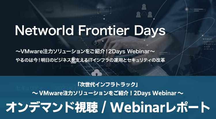 【オンデマンドセミナー】Networld Frontier Days「次世代インフラトラック」~VMware注力ソリューションをご紹介!2Days Webinar~