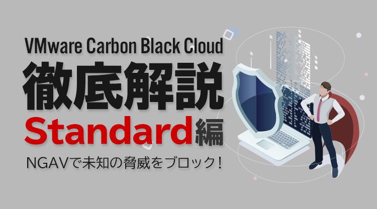 Carbon Black Cloud徹底解説 Standard編 〜NGAVで未知の脅威をブロック!〜
