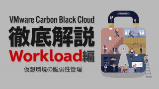 Carbon Black Cloud徹底解説 Workload編 〜仮想環境の脆弱性管理~
