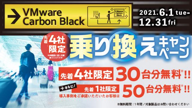 VMware Carbon Black 先着4社限定乗り換えキャンペーン
