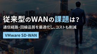 通信経路・回線品質を最適化する「VMware SD-WAN 」