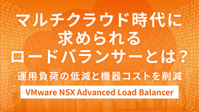 マルチクラウド時代に求められる ロードバランサー/ADC 「 VMware NSX Advanced Load Balancer 」
